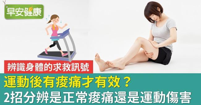 運動後有痠痛才有效?2招分辨是正常痠痛還是運動傷害