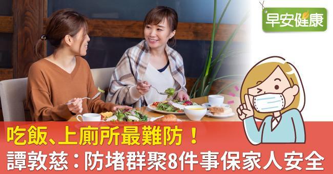 吃飯、上廁所最難防!譚敦慈:防堵群聚8件事保家人安全
