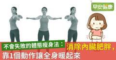 不會失敗的體態瘦身法:消除內臟肥胖,靠1個動作讓全身暖起來
