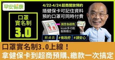 口罩實名制3.0上線!拿健保卡到超商預購、繳款一次搞定