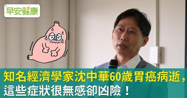 知名經濟學家沈中華60歲胃癌病逝,這些症狀很無感卻凶險!