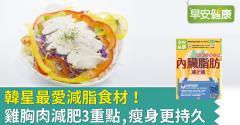 韓星最愛減脂食材!雞胸肉減肥3重點,瘦身更持久