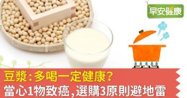 豆漿:多喝一定健康?當心1物致癌,選購3原則避地雷
