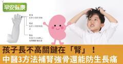 孩子長不高關鍵在「腎」!中醫3方法補腎強骨還能防生長痛