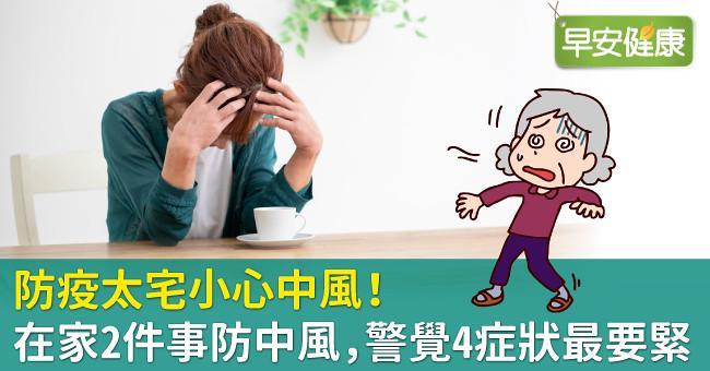 防疫太宅小心中風!在家2件事防中風,警覺4症狀最要緊
