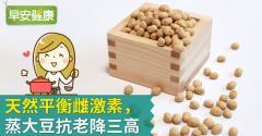 天然平衡雌激素,蒸大豆抗老降三高