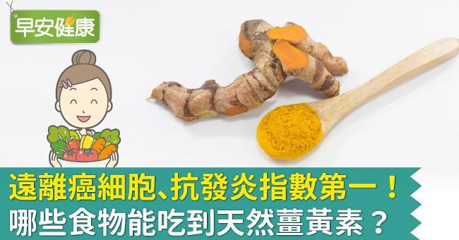 遠離癌細胞、抗發炎指數第一!哪些食物能吃到天然薑黃素?