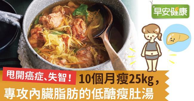 甩開癌症、失智!10個月瘦25kg,專攻內臟脂肪的低醣瘦肚湯
