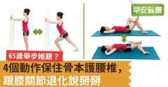 65歲舉步維艱?4個動作保住骨本護腰椎,跟膝關節退化說掰掰