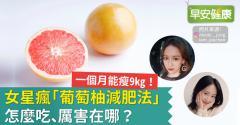 一個月能瘦9kg!女星瘋「葡萄柚減肥法」怎麼吃、厲害在哪?