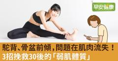 駝背、骨盆前傾,問題在肌肉流失!3招挽救30後的「弱肌體質」