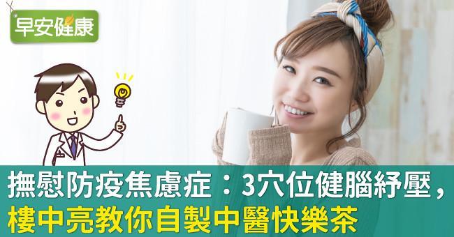 撫慰防疫焦慮症:3穴位健腦紓壓,樓中亮教你自製中醫快樂茶