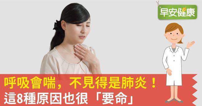 呼吸會喘,不見得是肺炎!這8種原因也很「要命」
