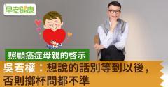 照顧癌症母親的啟示,吳若權:想說的話別等到以後,否則擲杯問都不準