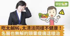 吃太鹹NG,太清淡同樣不健康!名醫也無解的頭暈痠痛這樣治