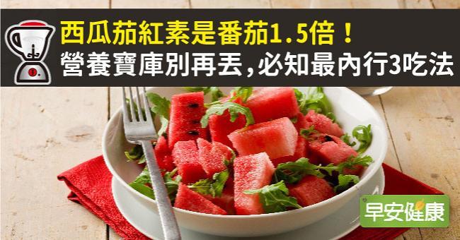西瓜茄紅素是番茄1.5倍!營養寶庫別再丟,必知最內行3吃法