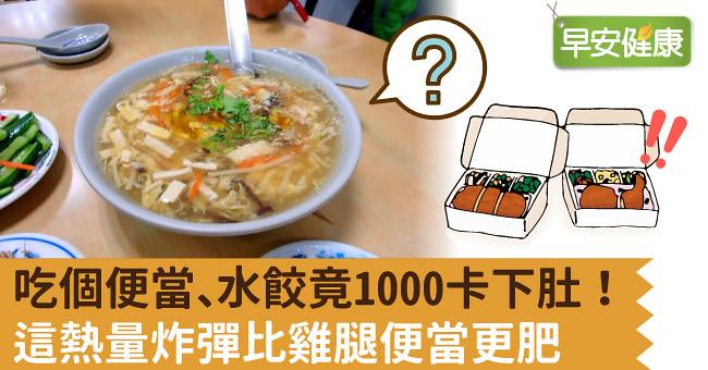 吃個便當、水餃竟1000大卡下肚!這熱量炸彈比雞腿便當更肥