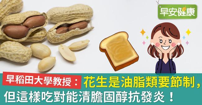 花生是油脂類要節制,但這樣吃對能清膽固醇抗發炎!
