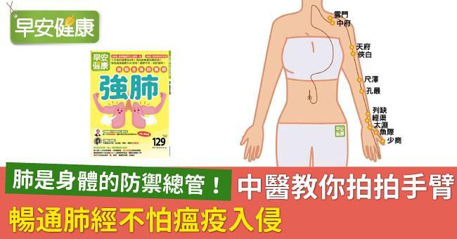 肺是身體的防禦總管!中醫教你拍拍手臂暢通肺經不怕瘟疫入侵