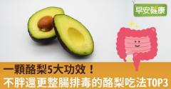 一顆酪梨5大功效!不胖還更整腸排毒的酪梨吃法TOP3