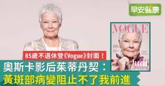 85歲不退休登《Vogue》封面!奧斯卡影后茱蒂丹契:黃斑部病變阻止不了我前進