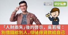 「人財兩失」後的啟示,吳若權:別借錢給別人,但值得貸款給自己