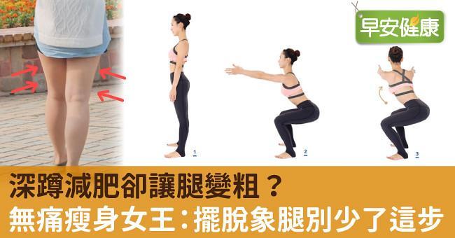 深蹲減肥卻讓腿變粗?無痛瘦身女王:擺脫象腿別少了這步