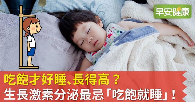 吃飽才好睡、長得高?生長激素分泌最忌「吃飽就睡」!