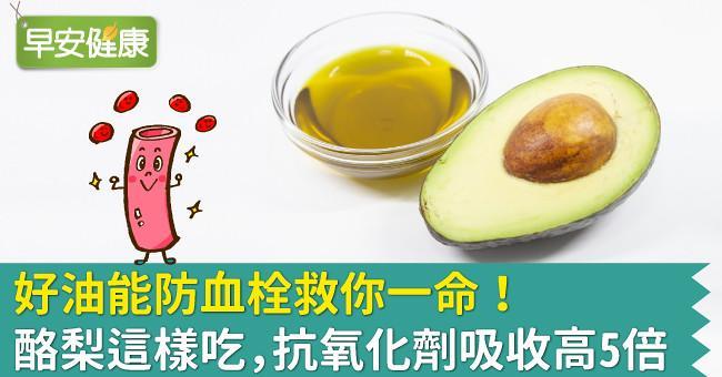 好油能防血栓救你一命!酪梨這樣吃,抗氧化劑吸收高5倍