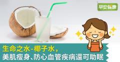 生命之水-椰子水,美肌瘦身、防心血管疾病還可助眠