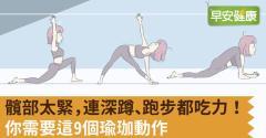 髖部太緊,連深蹲、跑步都吃力!你需要這9個瑜伽動作