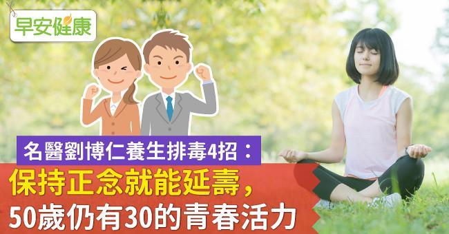 名醫劉博仁養生排毒4招:保持正念就能延壽,50歲仍有30的青春活力
