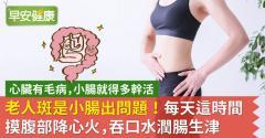 老人斑是小腸出問題!每天這時間摸腹部降心火,吞口水潤腸生津