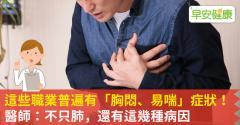 這些職業普遍有「胸悶、易喘」症狀!醫師:不只肺,還有這幾種病因