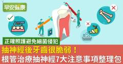 抽神經後牙齒很脆弱!根管治療抽神經7大注意事項整理包