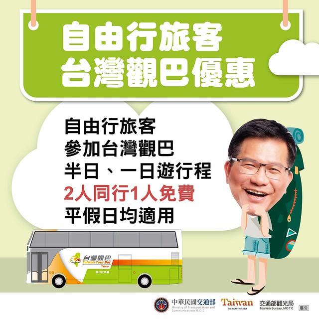 安心旅遊觀光巴士補助