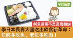 學日本長壽大國吃出飲食新革命:年輕多吃魚,老年多吃肉!