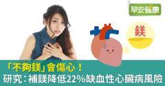 「不夠鎂」會傷心!研究:補鎂降低22%缺血性心臟病風險