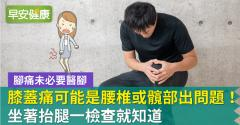膝蓋痛可能是腰椎或髖部出問題!坐著抬腿一檢查就知道