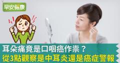 耳朵痛竟是口咽癌作祟?從3點觀察是中耳炎還是癌症警報