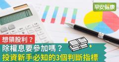 想領股利?除權息要參加嗎?投資新手必知的3個判斷指標