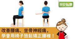 改善腰痛、坐骨神經痛,學會用椅子放鬆矯正腰椎!
