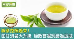 綠茶控照過來!回甘消暑大升級 極致首選別錯過這瓶