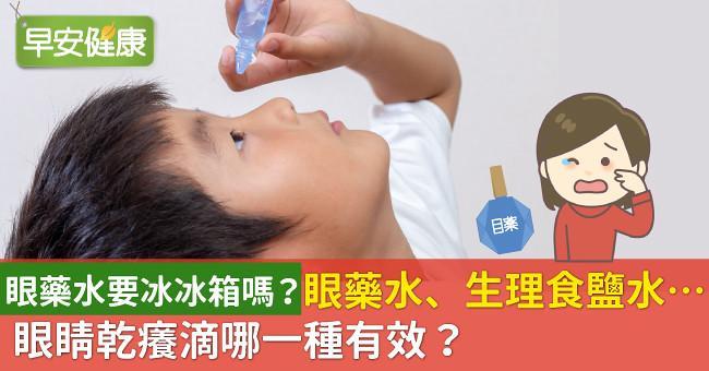 眼藥水要冰冰箱嗎?眼藥水、生理食鹽水…眼睛乾癢滴哪一種有效?