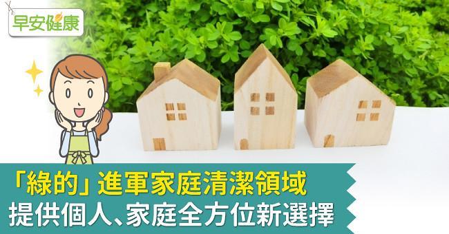 「綠的」進軍家庭清潔領域!提供個人、家庭全方位新選擇
