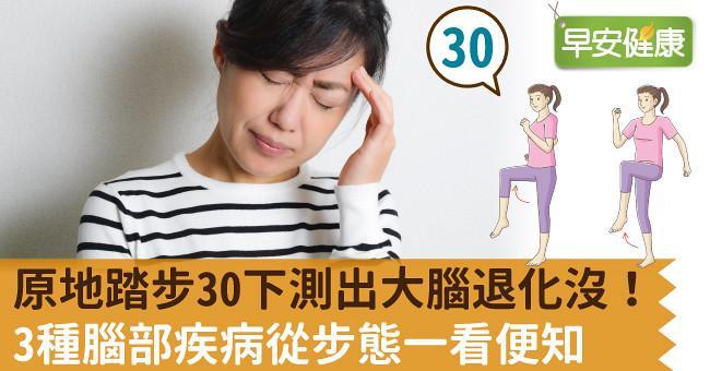 原地踏步30下測出大腦退化沒!3種腦部疾病從步態一看便知