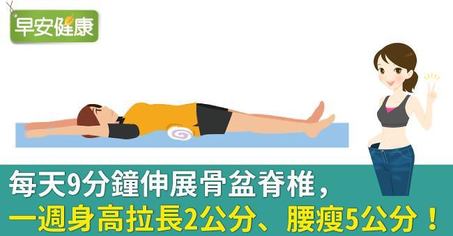 每天9分鐘伸展骨盆脊椎,一週身高拉長2公分、腰瘦5公分!