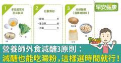 營養師外食減醣3原則:減醣也能吃澱粉,這樣選時間就行!