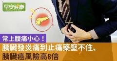 常上腹痛小心!胰臟發炎痛到止痛藥壓不住、胰臟癌風險高8倍
