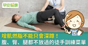 增肌燃脂不能只會深蹲!腹、臀、腿都不放過的徒手訓練菜單